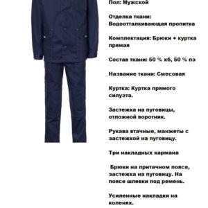 Костюм темно-синий